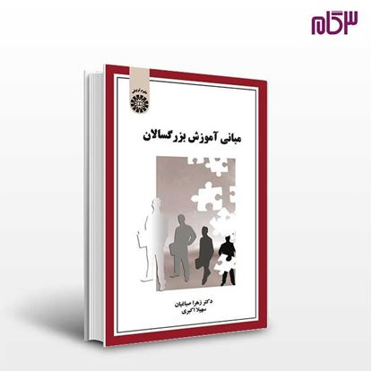 تصویر  کتاب مبانی آموزش بزرگسالان نوشته دکتر زهرا صباغیان ، سهیلا اکبری از سمت کد کتاب: 1534