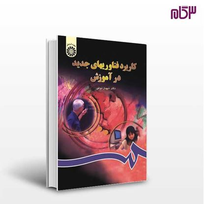 تصویر  کتاب کاربرد فناوریهای جدید در آموزش نوشته دکتر شهناز ذوفن از سمت کد کتاب: 802