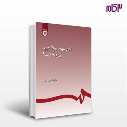 تصویر  کتاب تاریخ آموزش و پرورش ایران نوشته دکتر کمال درانی از سمت کد کتاب: 245