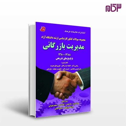 تصویر  کتاب مجموعه سوالات مدیریت بازرگانی کارشناسی ارشد مهرداد پرچ نوشته مهردادپرچ و سام محبی و کاوه نامور و محمدبحرانی و روشنک روزبهانی و نسیبه احمدی از کتابخانه فرهنگ